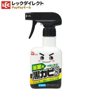 【黒カビ】激落ちくん 乳酸 カビ 取り スプレー バス清掃 お風呂掃除