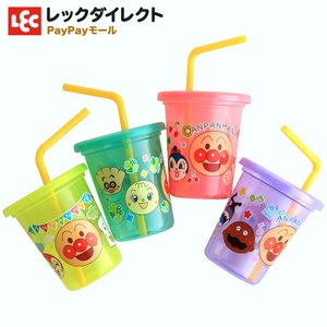 アンパンマン ストローカップ 食器 S 4個入(4色別柄:ピンク/パープル/イエロー/グリーン) ※...