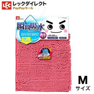 サラサラ瞬間吸水バスマット【Mサイズ】ピンク