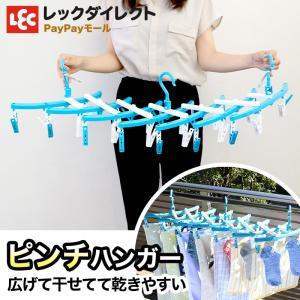らくらく 伸縮 ハンガー ピンチ28個付 干すスペースに合わせて伸縮 浴室乾燥対応 レック