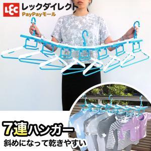らくらく 伸縮 7連ハンガー スライドアーム付 干すスペースに合わせて伸縮 浴室乾燥対応 レック