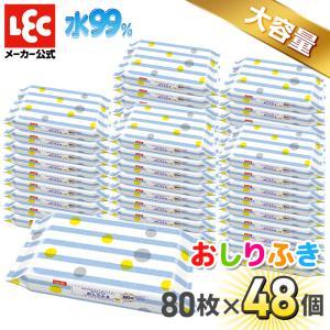 おしりふき パラベンフリー 80枚×48個(徳用3840枚)...