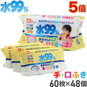 水99%手・口ふき60枚×48(徳用2880枚) (送料無料)緑茶エキス配合 パラベンフリー|lecdirect