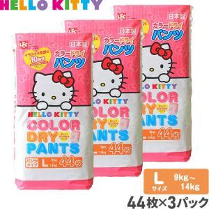 【送料無料】おむつ キティ カラー ドライパンツ Lサイズ 44枚×3パック 計132枚 紙おむつ ...