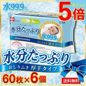 新商品 99.9水分たっぷりおしりふき厚手 60枚×6P(送...