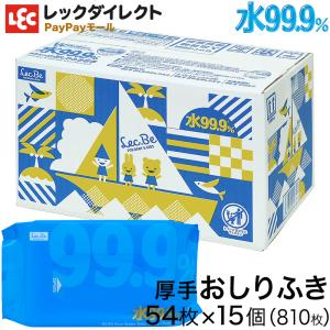 おしりふき 水99.9%厚手タイプ 60枚×15個 (送料無料)