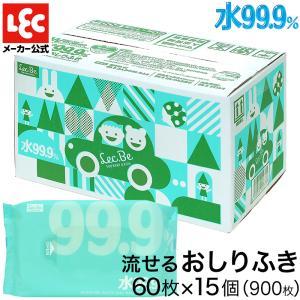 おしりふき 水99.9% 流せるタイプ 60枚×15個 (送...