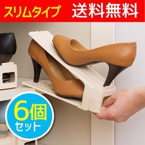 靴スタンド 省スペース シューズラック 6足分 パンプス用 /ブラウン/ベージュ/ シューズラック ...