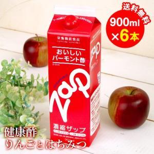 りんご酢 健康 おいしい バーモント酢 ザップ  濃縮タイプ 900ml×6本セット zap 30年...