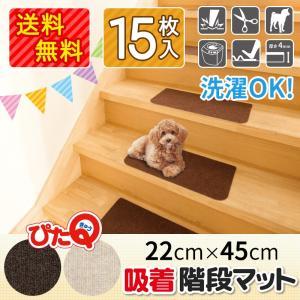 レック 階段マット 15枚入★送料無料★ 滑り止めマット 貼ってはがせて 洗えるマット 防音 ペットにも