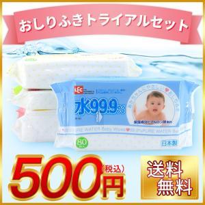 【WEB限定】【お一人様1回限り】純水99.9% シリーズ ...