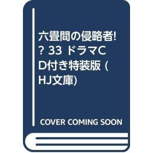 六畳間の侵略者!? 33 ドラマCD付き特装版 (HJ文庫)