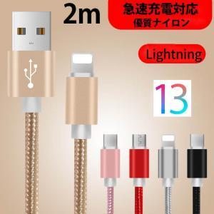 iPhoneケーブル 長さ 2m 急速充電 ライトニングケーブル iPad iPhone用 充電ケーブル 【ストア評価でプレゼント実施中!!】|lechantilly