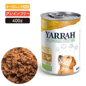 ヤラー(YARRAH)ドッグディナーチキンパテ缶400g...