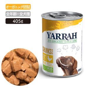 ヤラー(YARRAH)ドッグディナーチキンチャンク缶405g|lechien-life