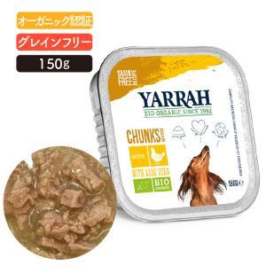 ヤラー(YARRAH)チキンのドッグチャンク150g|lechien-life