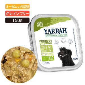 ヤラー(YARRAH)チキンと野菜のドッグチャンク150g|lechien-life