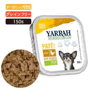 ヤラー(YARRAH)チキンと海藻のドッグパテ150g|lechien-life