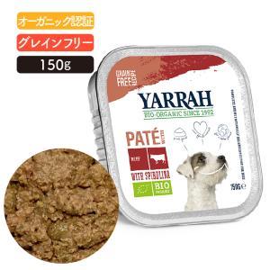 ヤラー(YARRAH)スピルリナとビーフのドッグパテ150g...