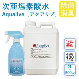 アクアリブは有機物に触れると真水に戻るヒトにもペットにも優しい除菌液です。 石けんだけでは除菌できな...