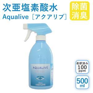 アクアリブは有機物に触れると真水に戻るヒトにもペットにも優しい除菌液です。 そのアクアリブから使いや...