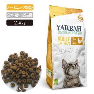 ヤラー(YARRAH)キャットフードチキン2.4kg|lechien-life