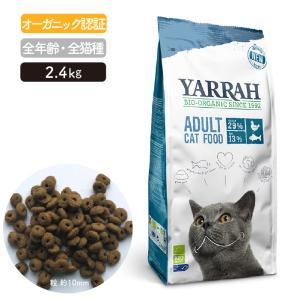 ヤラー(YARRAH)キャットフードフィッシュ2.4kg|lechien-life