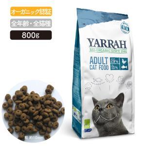 ヤラー(YARRAH)キャットフードフィッシュ800g|lechien-life