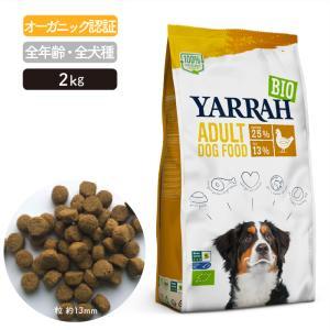 ヤラー(YARRAH)ドッグフードチキン2kg  オーガニック 遺伝子組み換え作物不使用 無添加 アレルギー 皮膚病 涙やけ 下痢|lechien-life