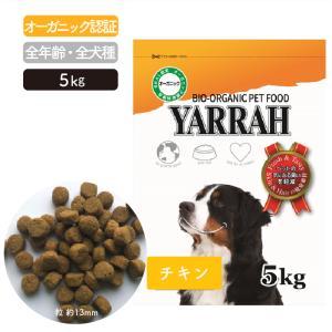 ヤラー(YARRAH)オーガニックドッグフードチキン5kg|lechien-life
