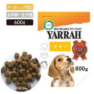 ヤラー(YARRAH)オーガニックドッグフードチキン600g 化学薬剤完全無添加 遺伝子組み換え作物不使用 オーガニック アレルギー 皮膚病 涙やけ 下痢 便秘|lechien-life