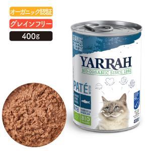 ヤラー(YARRAH)キャットディナーフィッシュ缶400g...
