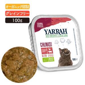 ヤラー(YARRAH)ハーブとビーフのキャットチャンク100g|lechien-life
