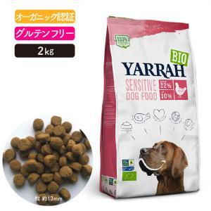 ヤラー(YARRAH)ドッグフードセンシティブ2kg  オーガニック グルテンフリー 無添加 アレルギー 皮膚病 涙やけ 下痢|lechien-life
