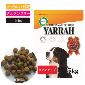 ヤラー(YARRAH)センシティブドッグフード5kg|lechien-life