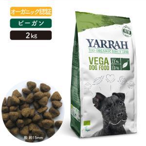 ヤラー(YARRAH)ドッグフード ベジタリアン2Kg ビーガン オーガニック 無添加 アレルギー 皮膚病 涙やけ 下痢 腎臓|lechien-life