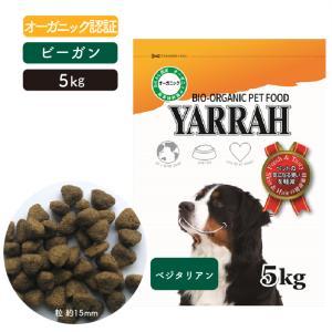 ヤラー(YARRAH)ベジタリアンドッグフード5kg|lechien-life