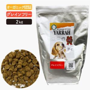 ヤラー(YARRAH)ドッグフード グレインフリー2kg  オーガニック 穀物不使用 無添加 アレルギー 皮膚病 涙やけ 下痢|lechien-life