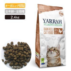 ヤラー(YARRAH)キャットフードグレインフリー2.4kg|lechien-life