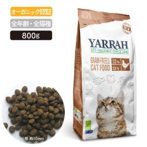 ヤラー(YARRAH)キャットフードグレインフリー800g|lechien-life