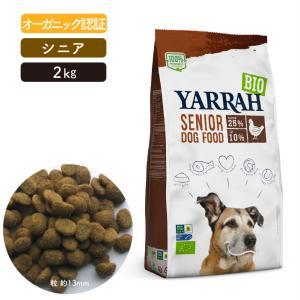 ヤラー(YARRAH) ドッグフード シニア2Kg シニア犬 7歳以上 高齢 加齢 オーガニック アレルギー 皮膚病 涙やけ 下痢|lechien-life