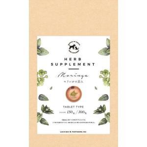 スーパーフード・モリンガで健康になろう! 「モリンガの恵み」タブレット300粒入り 沖縄産 無農薬 自然栽培のモリンガ使用!|lechien-life
