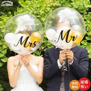 【バルーン電報 Mr&Mrs バルーンセット】  ☆☆☆メッセージカード無料商品☆☆☆  【サイズ】...