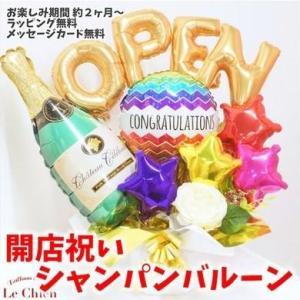 【バルーン電報 オープン×シャンパンアレンジ】 お誕生日、結婚式、発表会、開店祝い、周年祝いなどの用...