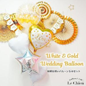 バルーン 結婚式 ヘリウムガス入り バルーン ハッピーウェディングゴールドブーケの紹介・浮かせてお届...
