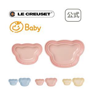 ベビー ギフト 食器 洋食器 皿 セット ルクルーゼ ル・クルーゼ るくるーぜ LECREUSET 公式 ベビー・ベアー・プレート・セット|lecreuset-japon