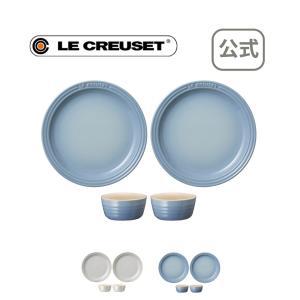 食器 洋食器 皿 セット ルクルーゼ ル・クルーゼ るくるー...