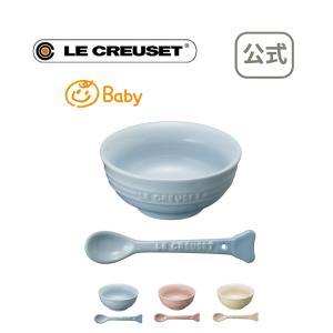 ベビー ギフト 食器 洋食器 セット ルクルーゼ ル・クルーゼ るくるーぜ LECREUSET 公式 ベビー・ボール&スプーン・セット|lecreuset-japon