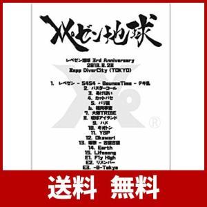 レペゼン地球の3rd anniversary live DVD【完売品】