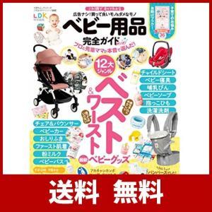 【完全ガイドシリーズ243】ベビー用品完全ガイドmini (100%ムックシリーズ 完全ガイドシリー...